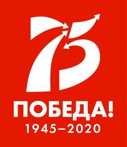 75_pobeda_2020_logo